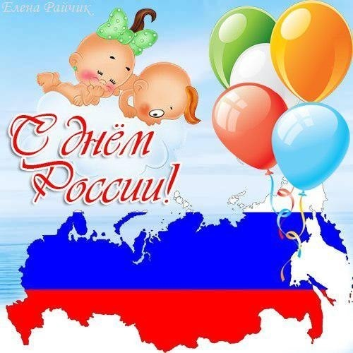 День России картинки для детей - С днем России поздравительные картинки