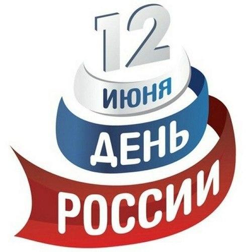 С Праздником, Днем России! - С днем России поздравительные картинки