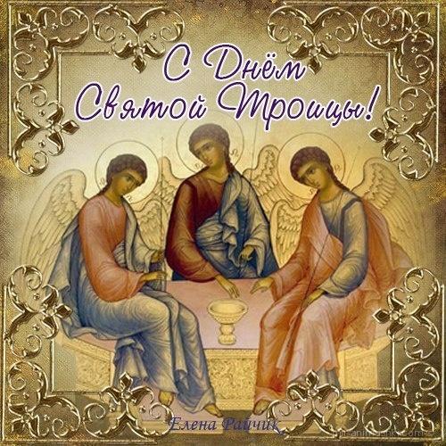 С Днём Святой Троицы - С Троицей поздравительные картинки