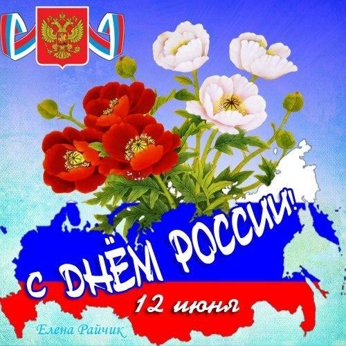 С Днём России, россияне! - С днем России поздравительные картинки