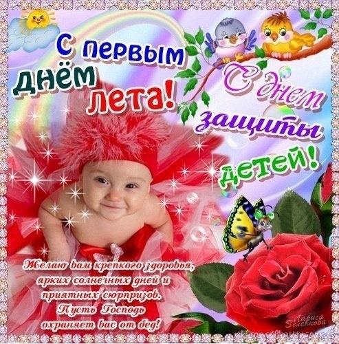 Поздравления к дню защиты детей - C днем защиты детей поздравительные картинки