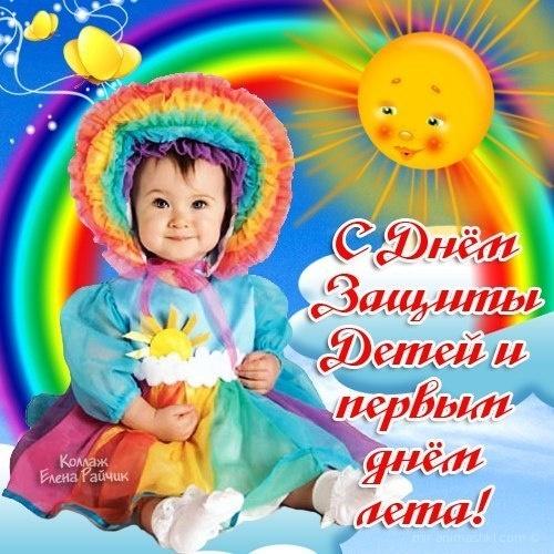 С днём зашиты детей и первым днём лета - C днем защиты детей поздравительные картинки