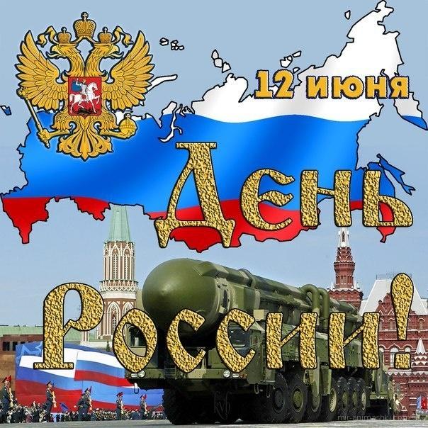 Открытка с Днём рождения России! - С днем России поздравительные картинки