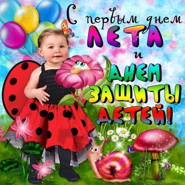 Картинка к дню защиты детей 1 июня - C днем защиты детей поздравительные картинки