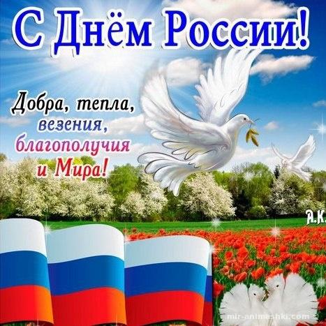 C днём России поздравляю - С днем России поздравительные картинки