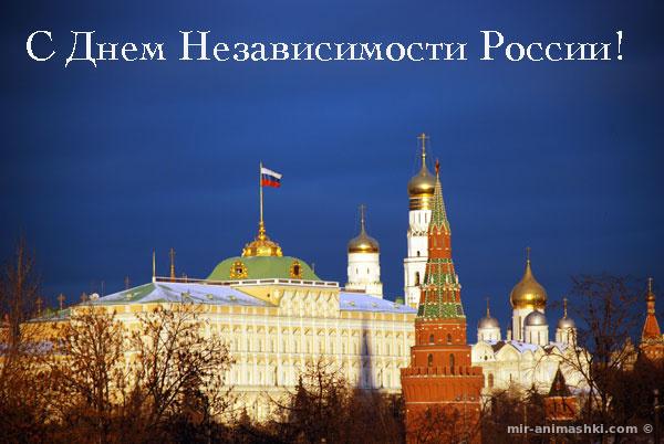 С днём великой Росии - С днем России поздравительные картинки