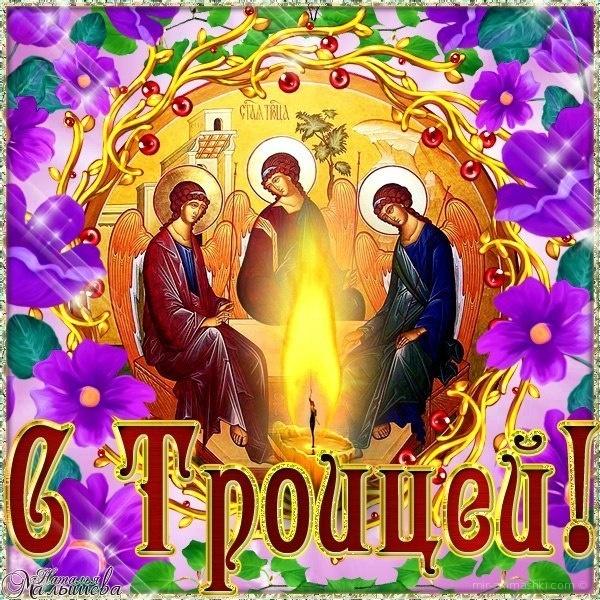 С праздником Светлой Троицы - С Троицей поздравительные картинки