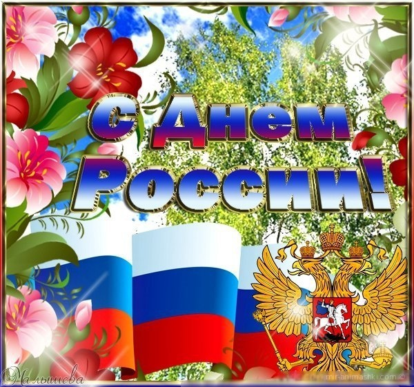 День Независимости России - С днем России поздравительные картинки