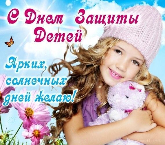 Поздравительные открытки день защиты детей, картинки надписями