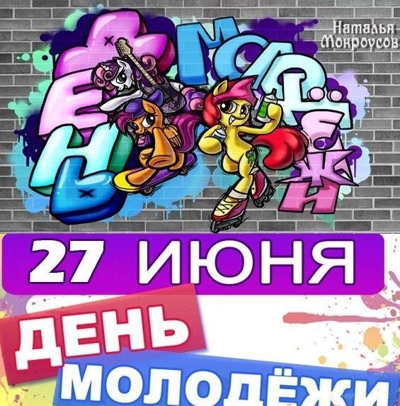 27 июня день молодёжи - С днём молодежи поздравительные картинки