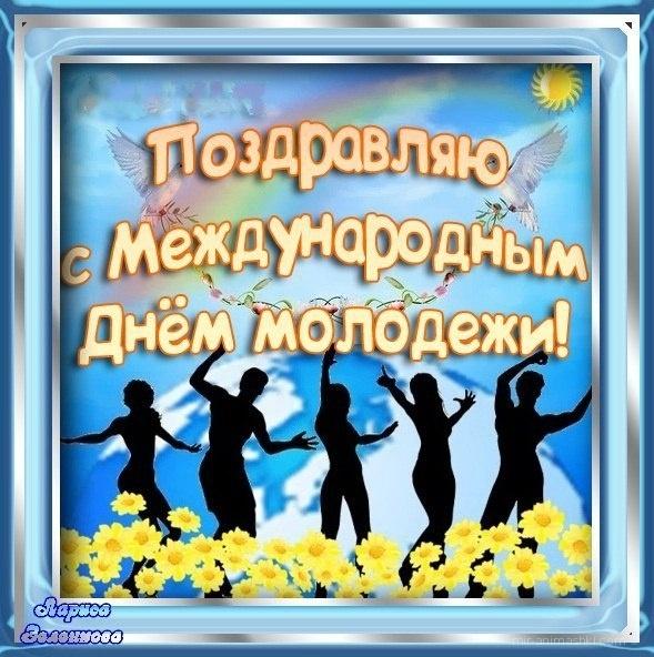 Поздравляю с международным днём молодежи - С днём молодежи поздравительные картинки