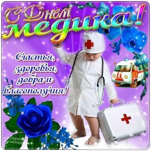 С праздником, медики! - С днем медика поздравительные картинки