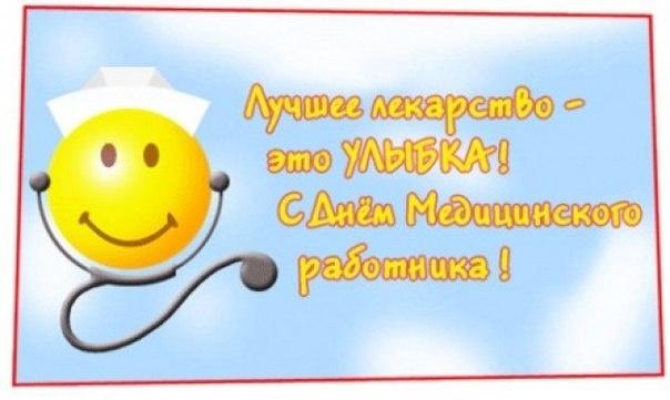 Поздравляю с Днем медицинского работника - С днем медика поздравительные картинки
