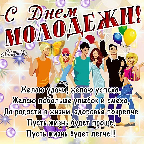 Поздравляем с днем молодежи - С днём молодежи поздравительные картинки