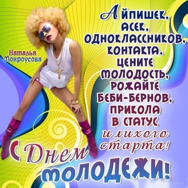 День молодежи Украина - С днём молодежи поздравительные картинки