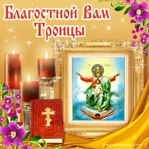 С праздником Троицы - С Троицей поздравительные картинки