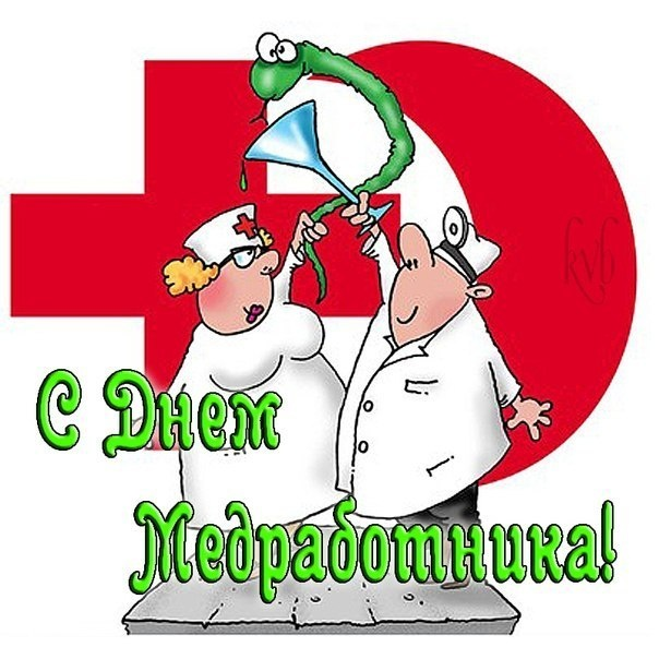 Прикольная  открытка с днём медика - С днем медика поздравительные картинки