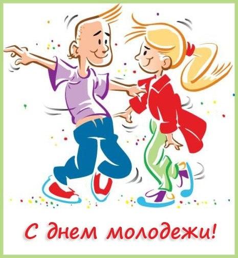 Открытки с днем молодежи - С днём молодежи поздравительные картинки