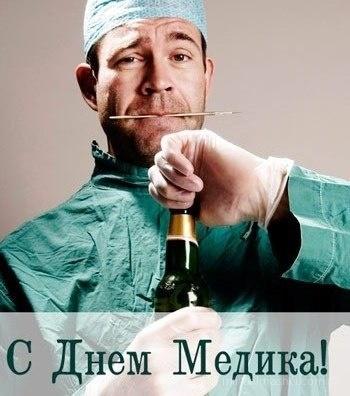 С днем медицинского работника, коллеги! - С днем медика поздравительные картинки