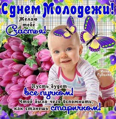 День молодежи картинки поздравления - С днём молодежи поздравительные картинки