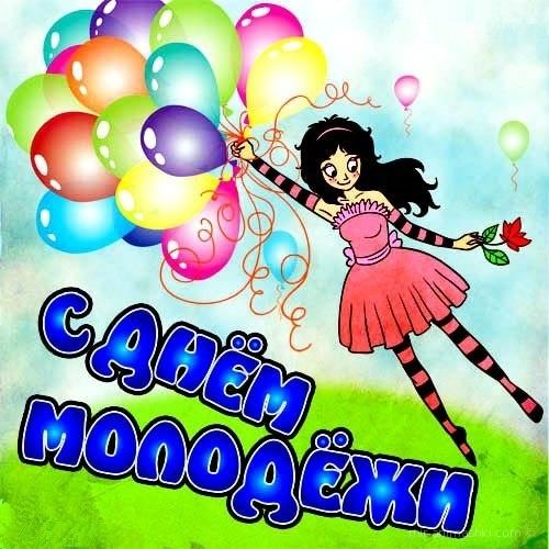 С Днем Молодежи поздравления - С днём молодежи поздравительные картинки