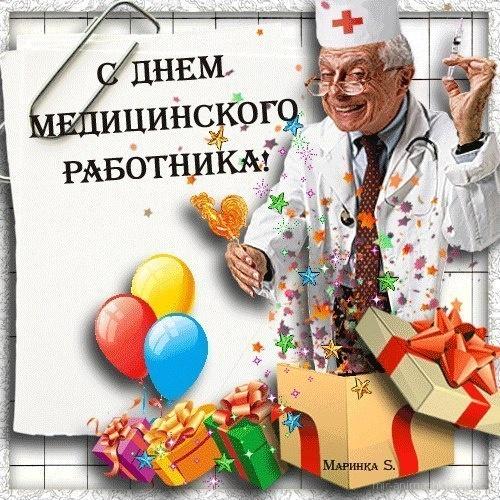 Картинки с днем медицинского работника - С днем медика поздравительные картинки
