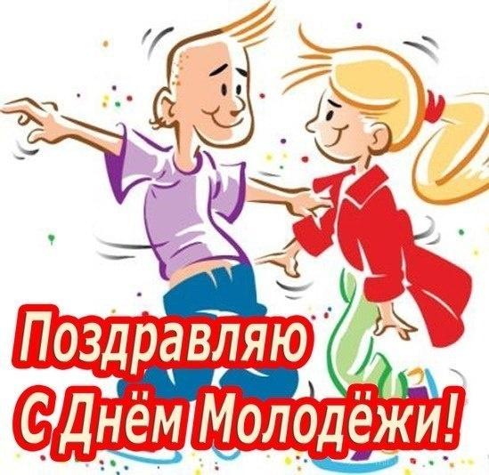 Поздравления с днем молодежи - С днём молодежи поздравительные картинки