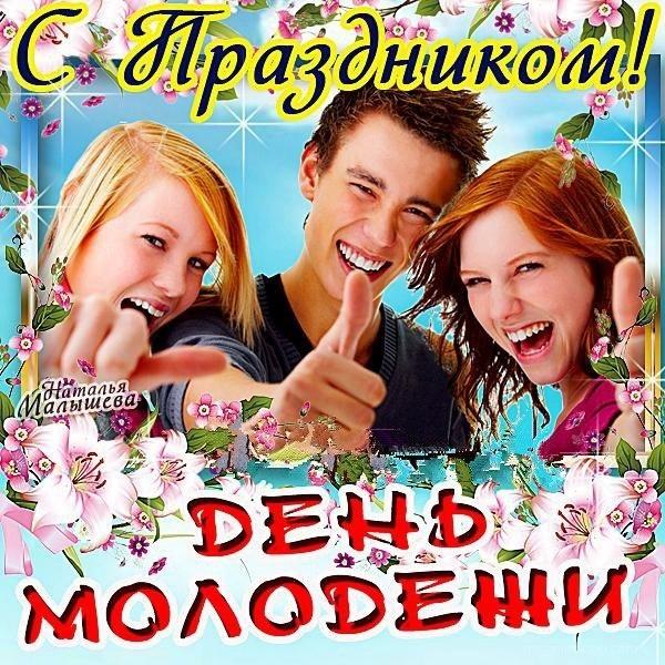 С праздником день молодежи - С днём молодежи поздравительные картинки