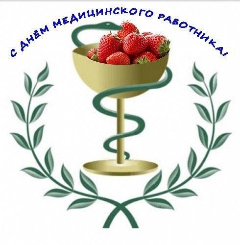 Поздравления с днём медика - С днем медика поздравительные картинки