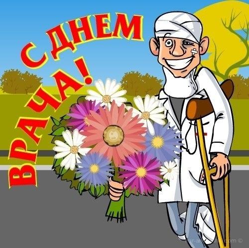 С днём Врача - С днем медика поздравительные картинки