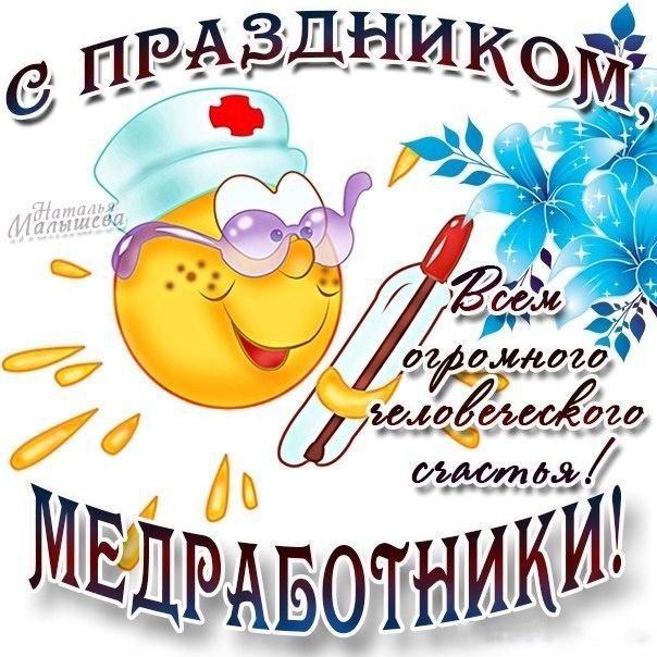 С праздником Медработники - С днем медика поздравительные картинки