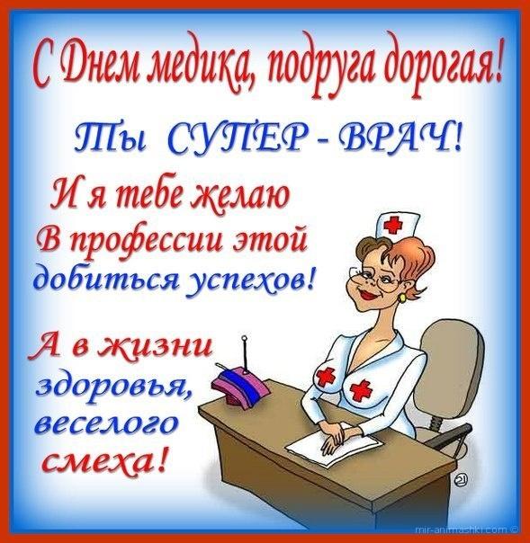 Поздравление подруги с днём медика