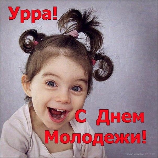Прикольная картинка в день молодёжи - С днём молодежи поздравительные картинки