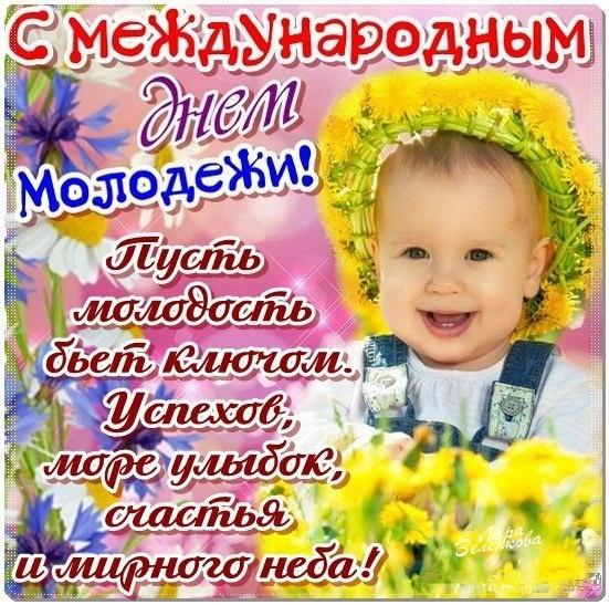 Детская картинка с днем молодежи - С днём молодежи поздравительные картинки