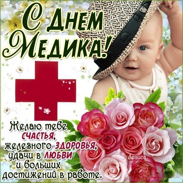 Детская  картинка с днём медика - С днем медика поздравительные картинки