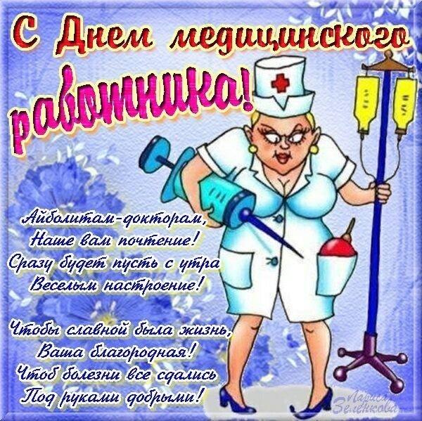 С праздником медицинские работники - С днем медика поздравительные картинки