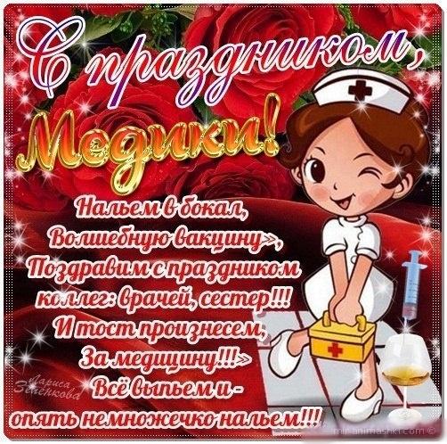 С праздником Медики - С днем медика поздравительные картинки