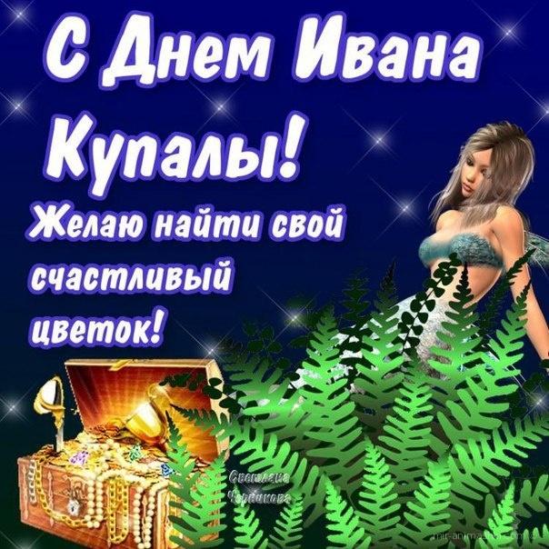 Открытка Иван Купала - С днем Ивана Купалы поздравительные картинки