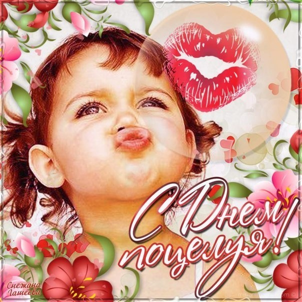 Поздравления с днем поцелуев - С днем поцелуя поздравительные картинки