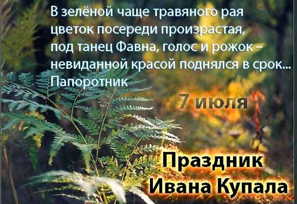 Открытки в ночь накануне Ивана Купалы в стихах - С днем Ивана Купалы поздравительные картинки