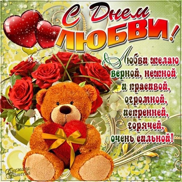 Поздравляю 8 июля с днем семьи любви и верности - С днем семьи, любви и верности поздравительные картинки