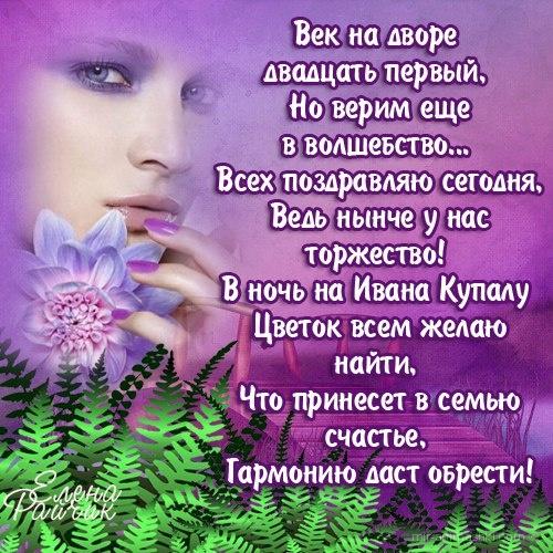 Поздравления на день Иван Купала стихами - С днем Ивана Купалы поздравительные картинки