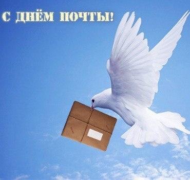 Картинки день российской почты - С днем почты России поздравительные картинки