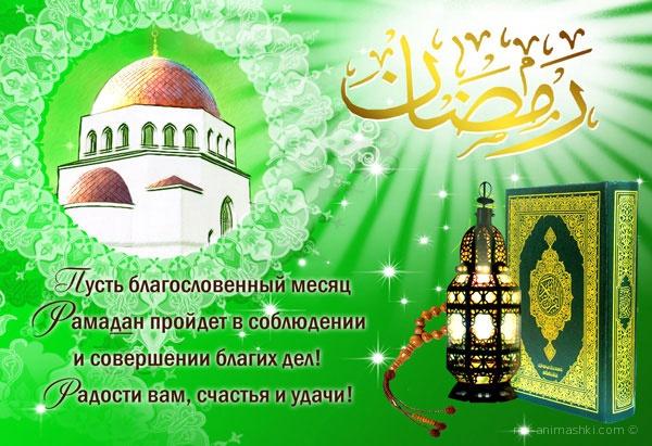 Ураза байрам поздравления в прозе на татарском