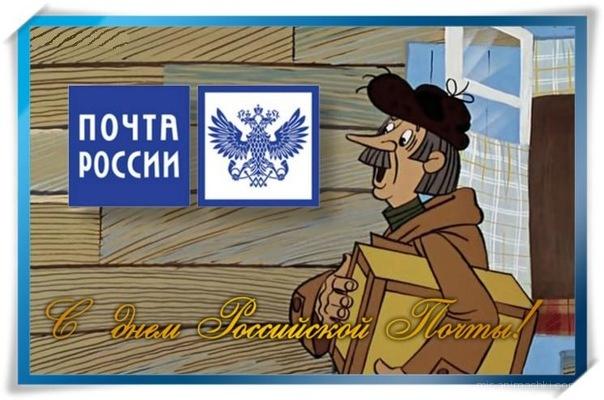 Прикольное поздравления с днем почты - С днем почты России поздравительные картинки