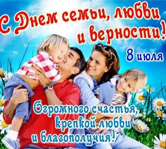 С днем семьи и верности - С днем семьи, любви и верности поздравительные картинки