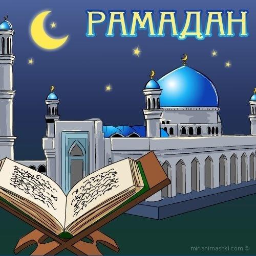 С праздником Ромадан - Ураза-байрам -  Ид аль-Фитр поздравительные картинки