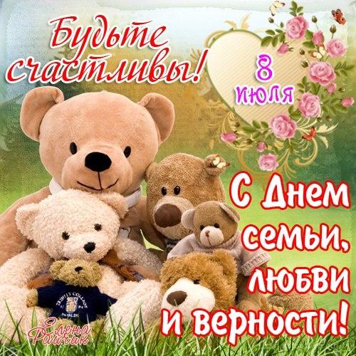 Поздравительная открытка стихами с Днём семьи - С днем семьи, любви и верности поздравительные картинки