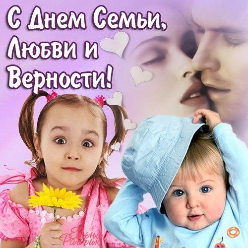 Открытка к дню семьи - С днем семьи, любви и верности поздравительные картинки