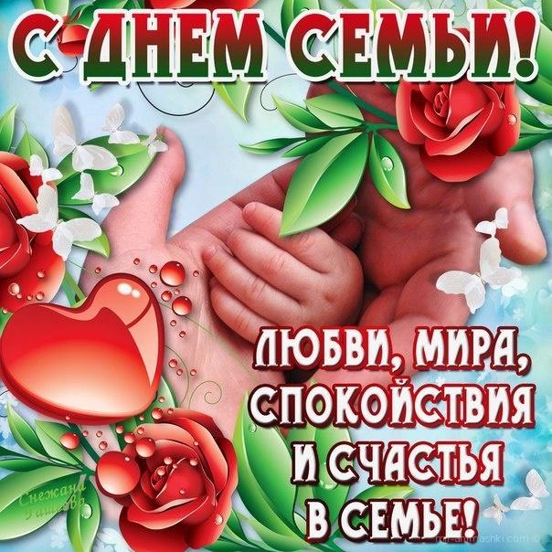 С днем семьи, любви и верности поздравляем Вас - С днем семьи, любви и верности поздравительные картинки